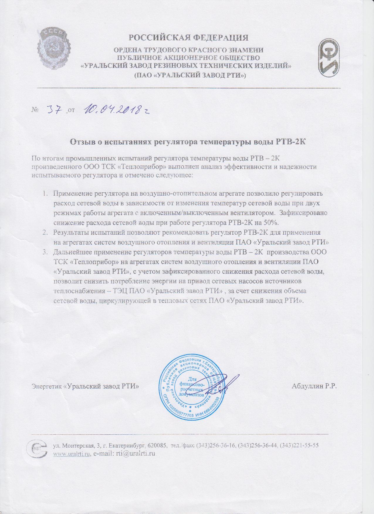 Отзыв о регуляторе температуры воды РТВ-2к